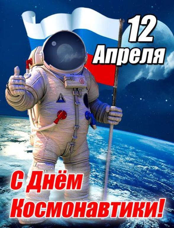 добрая, поздравления с днем космонавтики шуточные шапки-казачки